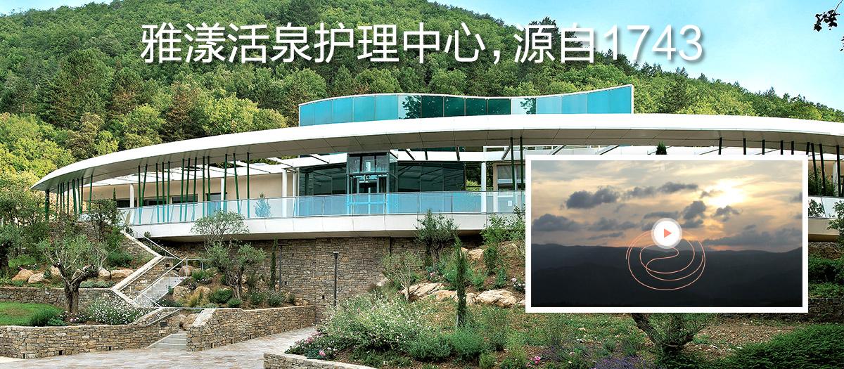 雅漾活泉护理中心