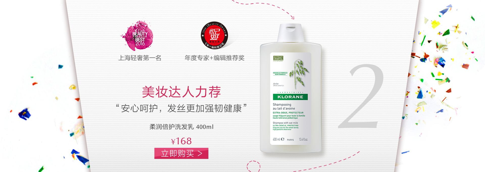 康如柔润倍护洗发乳,发丝更加强韧健康